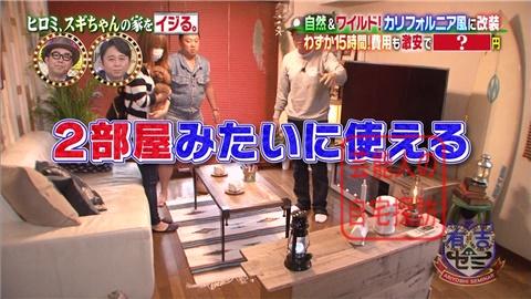 【劇的改造】ヒロミ、スギちゃんの家をワイルドにイジる。【画像あり】193