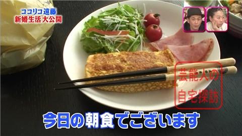 ココリコ遠藤章造がラブラブ新婚生活を大公開【画像あり】006