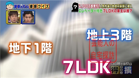 【売上200億】漫画『GTO』藤沢とおるのエレベーター付7LDK大豪邸【画像あり】005