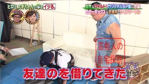 【劇的改造】ヒロミ、スギちゃんの家をワイルドにイジる。【画像あり】100