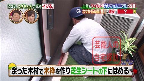 【劇的改造】ヒロミ、スギちゃんの家をワイルドにイジる。【画像あり】200