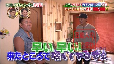【劇的改造】ヒロミ、スギちゃんの家をワイルドにイジる。【画像あり】178