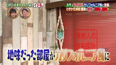 【劇的改造】ヒロミ、スギちゃんの家をワイルドにイジる。【画像あり】167