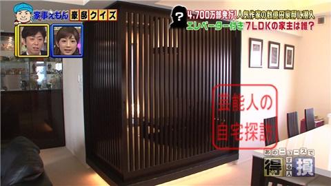 【売上200億】漫画『GTO』藤沢とおるのエレベーター付7LDK大豪邸【画像あり】025