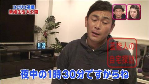 ココリコ遠藤章造がラブラブ新婚生活を大公開【画像あり】020