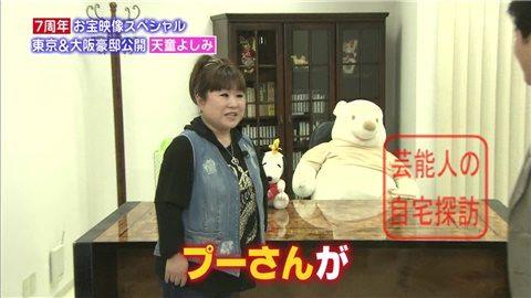 天童よしみが大阪と東京のダブル豪邸公開【画像あり】016