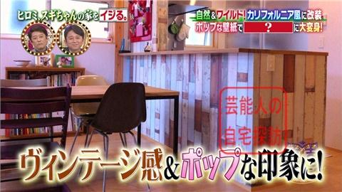 【劇的改造】ヒロミ、スギちゃんの家をワイルドにイジる。【画像あり】150