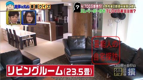 【売上200億】漫画『GTO』藤沢とおるのエレベーター付7LDK大豪邸【画像あり】023
