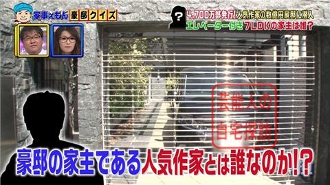 【売上200億】漫画『GTO』藤沢とおるのエレベーター付7LDK大豪邸【画像あり】002