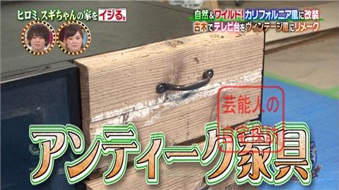 【劇的改造】ヒロミ、スギちゃんの家をワイルドにイジる。【画像あり】133