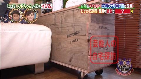 【劇的改造】ヒロミ、スギちゃんの家をワイルドにイジる。【画像あり】190
