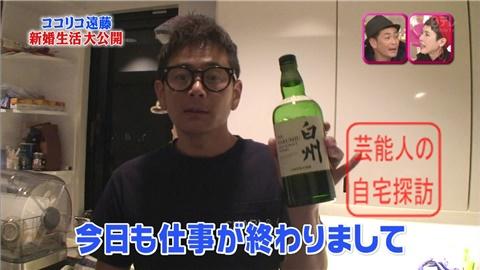 ココリコ遠藤章造がラブラブ新婚生活を大公開【画像あり】009