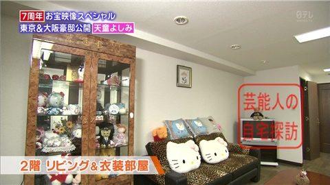 天童よしみが大阪と東京のダブル豪邸公開【画像あり】024