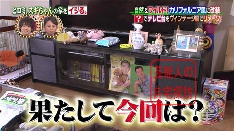 【劇的改造】ヒロミ、スギちゃんの家をワイルドにイジる。【画像あり】119