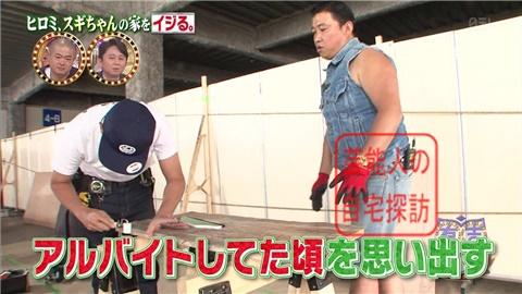 【劇的改造】ヒロミ、スギちゃんの家をワイルドにイジる。【画像あり】045