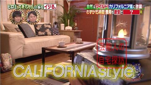 【劇的改造】ヒロミ、スギちゃんの家をワイルドにイジる。【画像あり】207