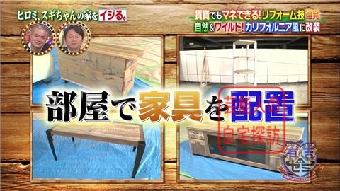 【劇的改造】ヒロミ、スギちゃんの家をワイルドにイジる。【画像あり】141