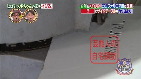 【劇的改造】ヒロミ、スギちゃんの家をワイルドにイジる。【画像あり】102
