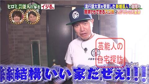【劇的改造】ヒロミ、スギちゃんの家をワイルドにイジる。【画像あり】003