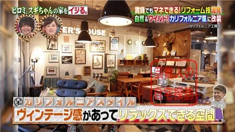 【劇的改造】ヒロミ、スギちゃんの家をワイルドにイジる。【画像あり】033
