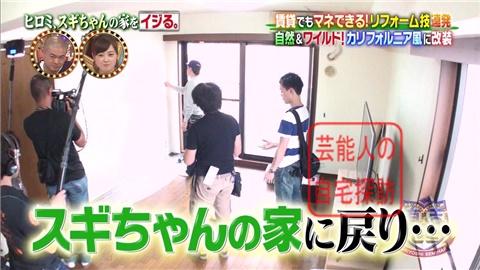 【劇的改造】ヒロミ、スギちゃんの家をワイルドにイジる。【画像あり】142