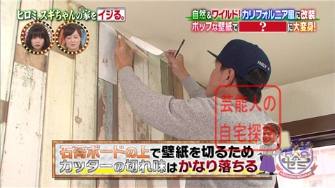 【劇的改造】ヒロミ、スギちゃんの家をワイルドにイジる。【画像あり】154