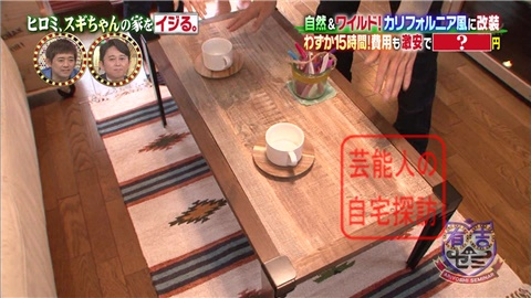 【劇的改造】ヒロミ、スギちゃんの家をワイルドにイジる。【画像あり】185