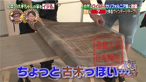【劇的改造】ヒロミ、スギちゃんの家をワイルドにイジる。【画像あり】042