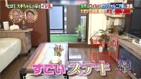 【劇的改造】ヒロミ、スギちゃんの家をワイルドにイジる。【画像あり】206