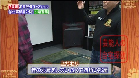 【170インチ】小倉智昭のプライベートシアタールーム【画像あり】008