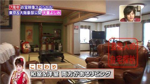 天童よしみが大阪と東京のダブル豪邸公開【画像あり】003