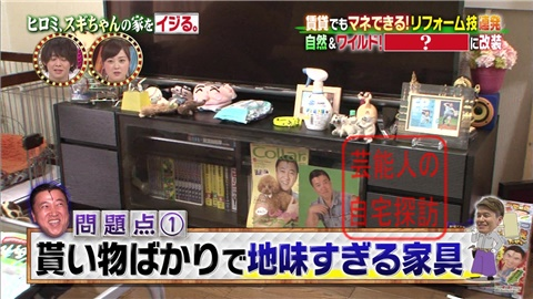 【劇的改造】ヒロミ、スギちゃんの家をワイルドにイジる。【画像あり】018