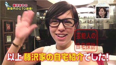 漫画『GTO』藤沢とおるのエレベーター付7LDK大豪邸018