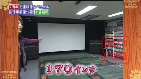 【170インチ】小倉智昭のプライベートシアタールーム【画像あり】005