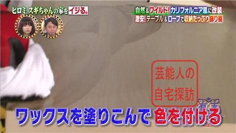【劇的改造】ヒロミ、スギちゃんの家をワイルドにイジる。【画像あり】068