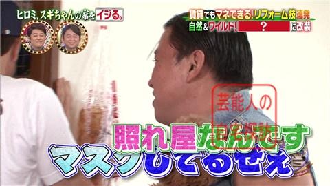 【劇的改造】ヒロミ、スギちゃんの家をワイルドにイジる。【画像あり】010