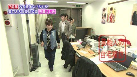 天童よしみが大阪と東京のダブル豪邸公開【画像あり】014