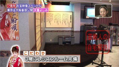 天童よしみが大阪と東京のダブル豪邸公開【画像あり】007