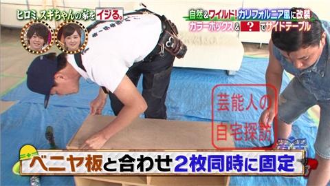 【劇的改造】ヒロミ、スギちゃんの家をワイルドにイジる。【画像あり】081