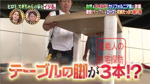 【劇的改造】ヒロミ、スギちゃんの家をワイルドにイジる。【画像あり】073