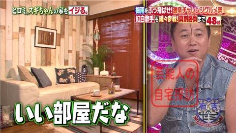 【劇的改造】ヒロミ、スギちゃんの家をワイルドにイジる。【画像あり】211