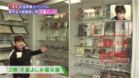 天童よしみが大阪と東京のダブル豪邸公開【画像あり】009