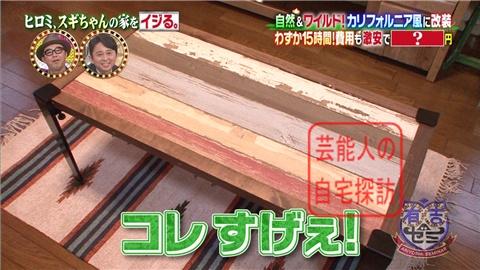 【劇的改造】ヒロミ、スギちゃんの家をワイルドにイジる。【画像あり】188