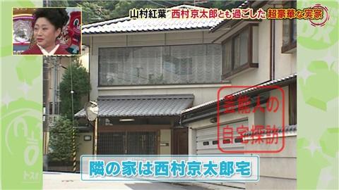【料亭を購入】山村紅葉の京都・東山の超豪華な実家【画像あり】004