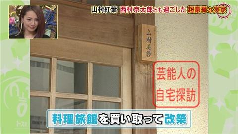 【料亭を購入】山村紅葉の京都・東山の超豪華な実家【画像あり】003