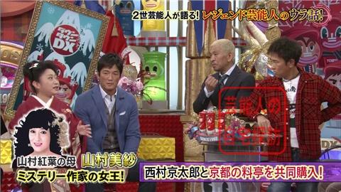 【料亭を購入】山村紅葉の京都・東山の超豪華な実家【画像あり】001