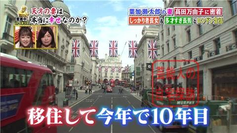 【子供も完全公開】高田万由子&葉加瀬太郎ファミリーの素敵なロンドンライフ【画像あり】007