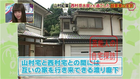 【料亭を購入】山村紅葉の京都・東山の超豪華な実家【画像あり】007