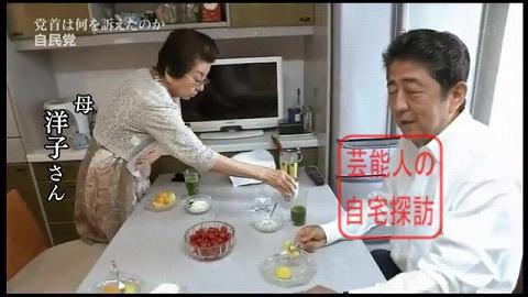 【母と同居】安倍総理が住む高級自宅マンション【画像あり】009