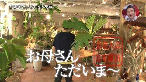【自由が丘】勝地涼が実家の超おしゃれな花屋を紹介【画像あり】009